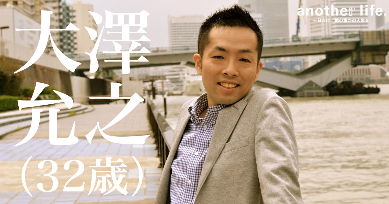大澤 允之さん/アカウントプランナー兼DJ兼占い師
