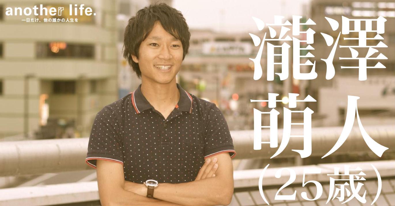 瀧澤 萌人さん/少年サッカーコーチ