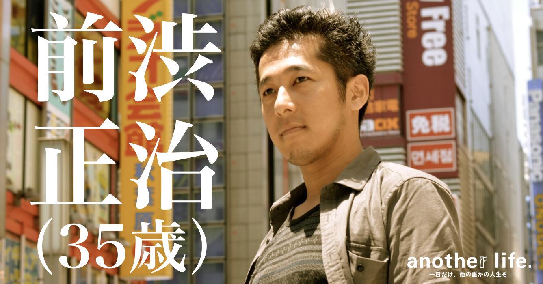 前渋 正治さん/特許事務所パートナー・ヲタク弁理士