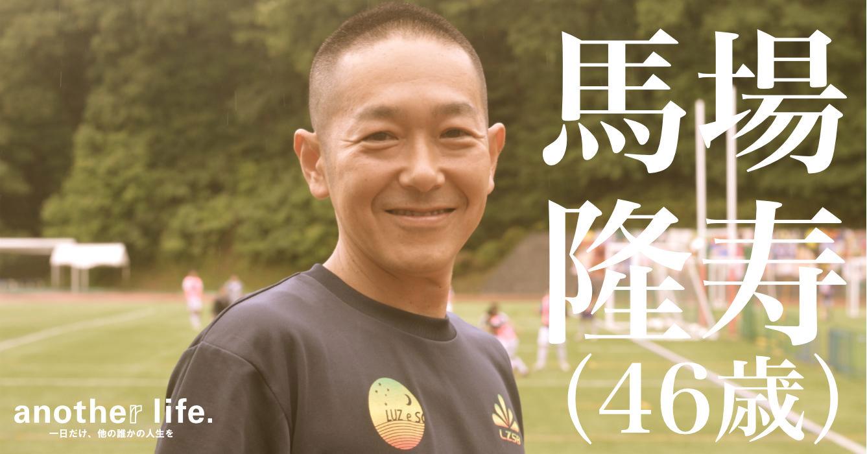 馬場 隆寿さん/建設現場監督 兼 中学校のサッカーコーチ