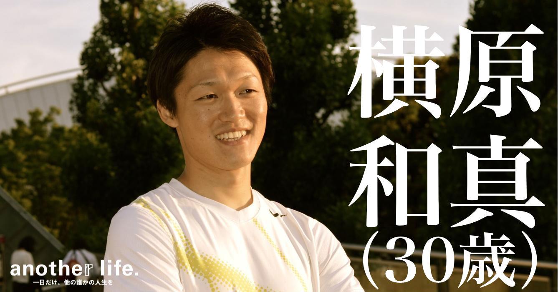 横原 和真さん/日本スポーツ振興センター勤務