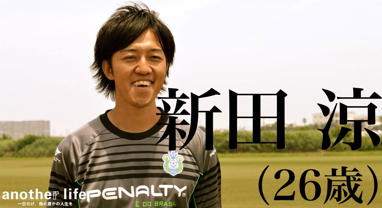 新田 涼さん/コンディショニングコーチ