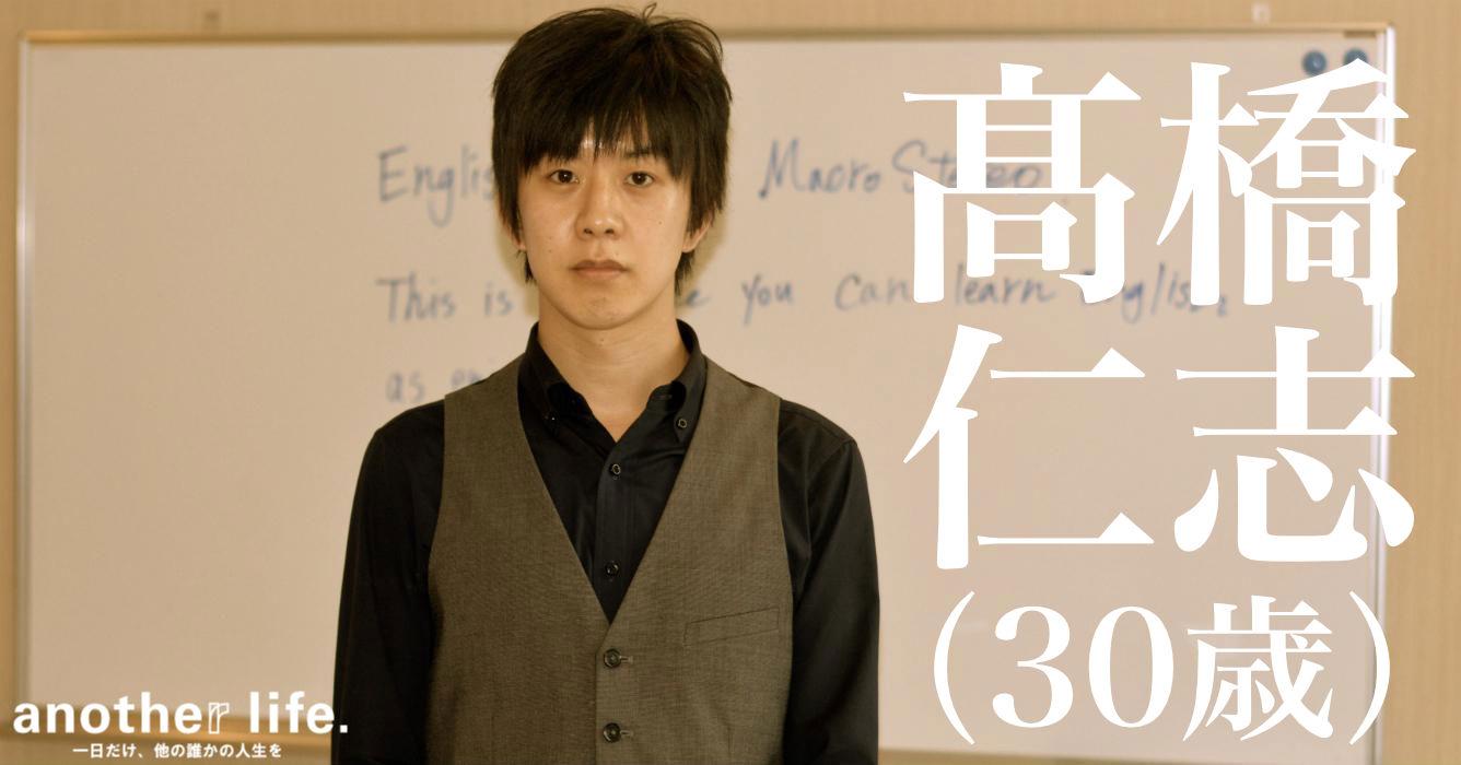 髙橋 仁志さん/英会話スクールの講師・音楽家