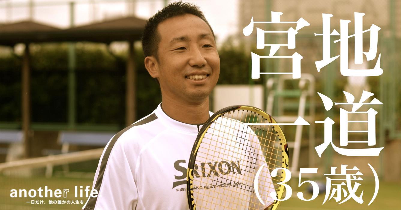 宮地 一道さん/テニスコーチ