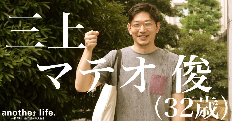 三上 マテオ 俊さん/ビジュアルデザイナー
