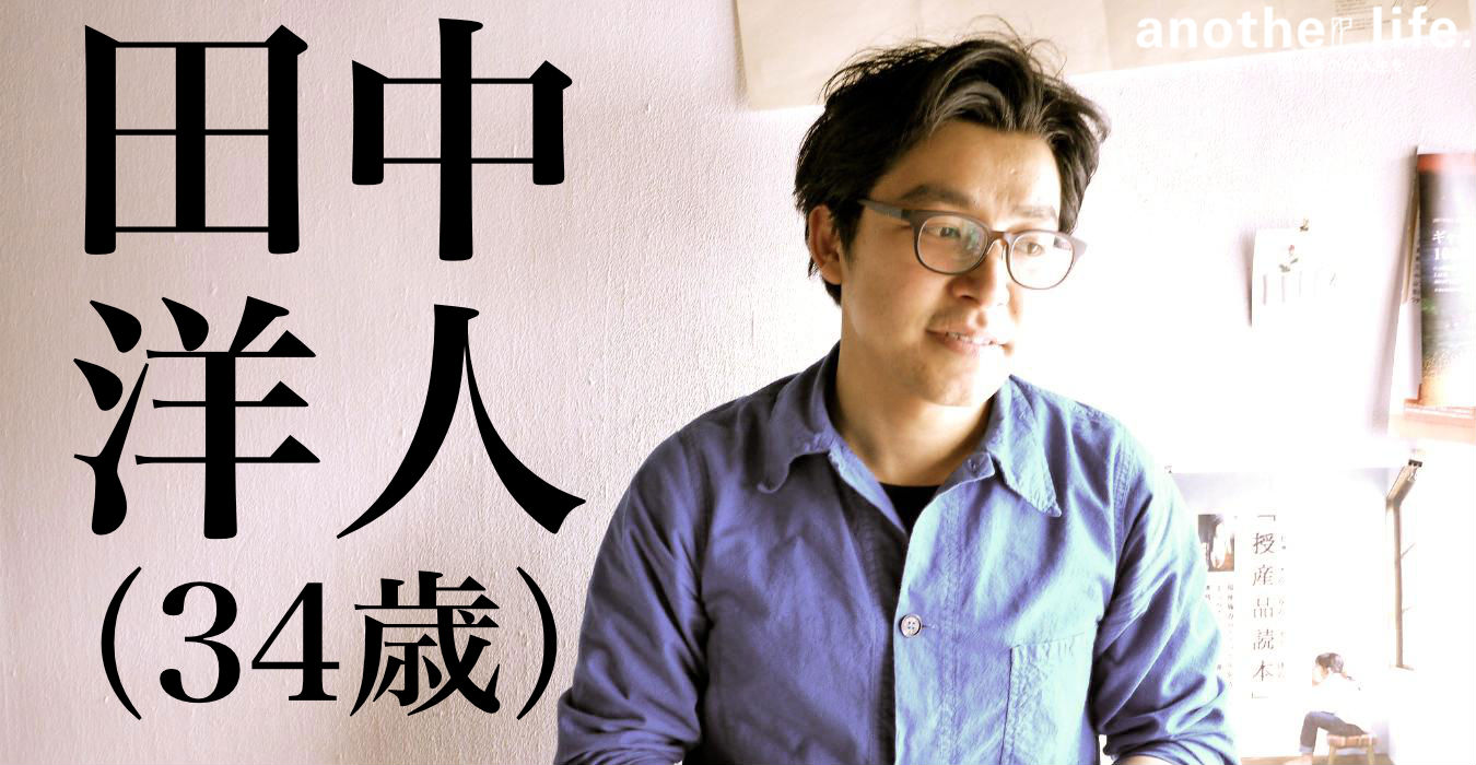 田中 洋人さん/建築家
