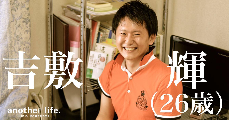 吉敷 輝さん/クラウドファンディングサイト運営