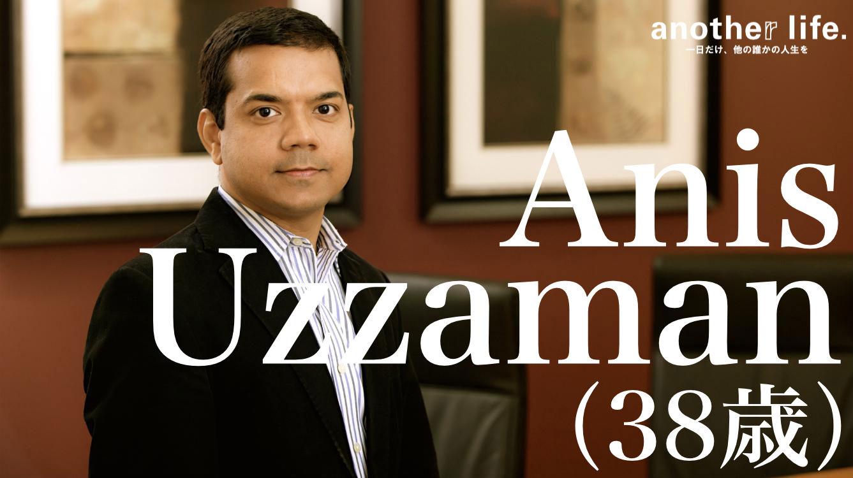 Anis Uzzaman(アニス・ウッザマン)さん/ベンチャーキャピタリスト