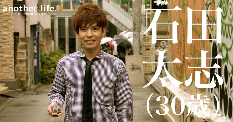 石田 太志さん/プロフットバッグプレイヤー