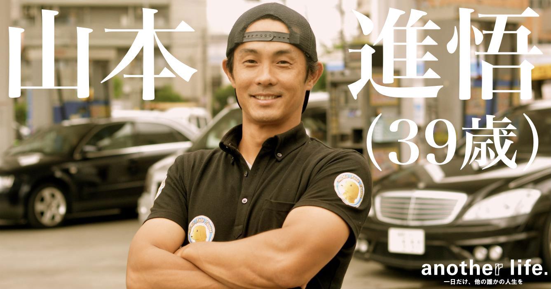 山本 進悟さん/自動車整備工場勤務