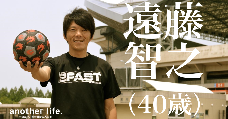 遠藤 智之さん/ストリートサッカースクールのコーチ