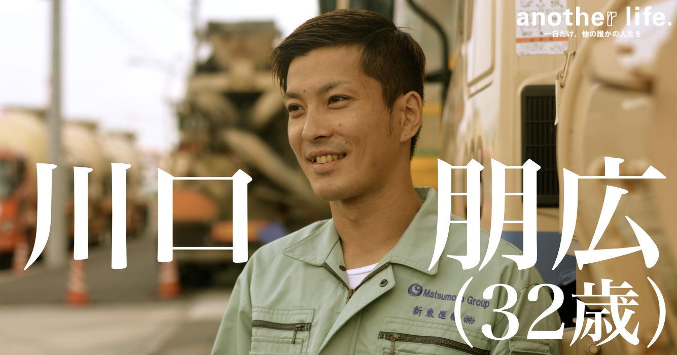 川口 朋広さん/ミキサー車運転手