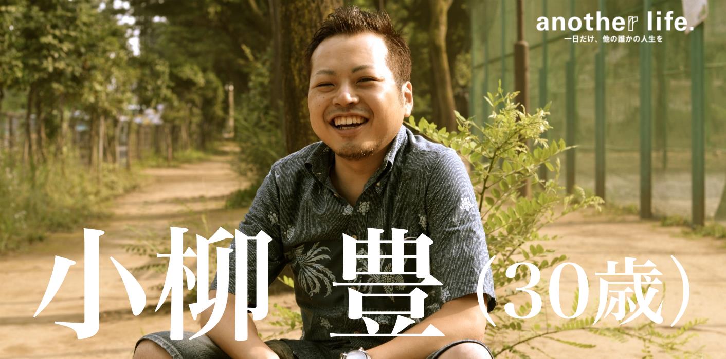 小柳 豊さん/ゲームクリエイター・経営者
