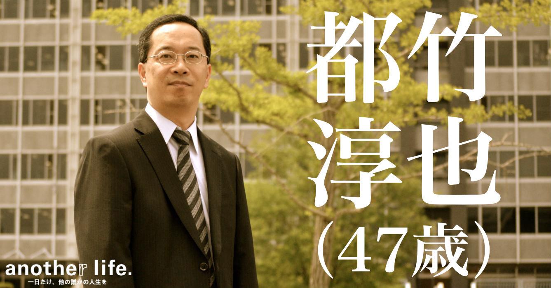 都竹 淳也さん/岐阜県庁職員