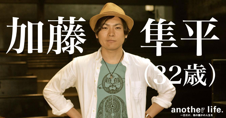 加藤 隼平さん/劇団主宰