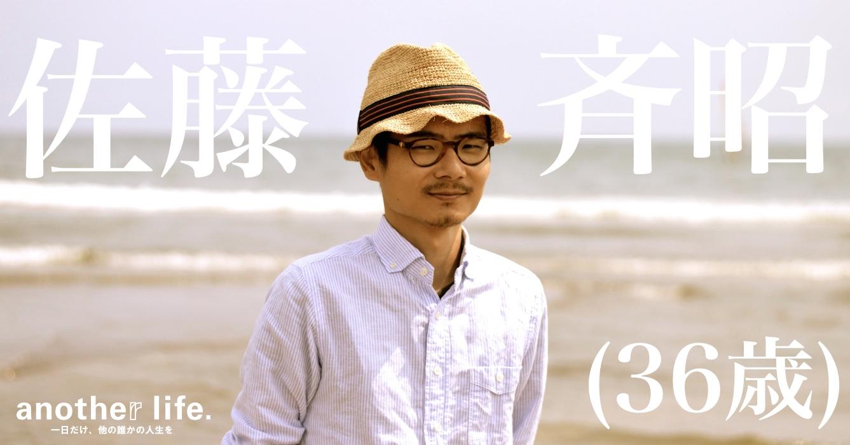 佐藤 斉昭さん/デザインスタジオ代表