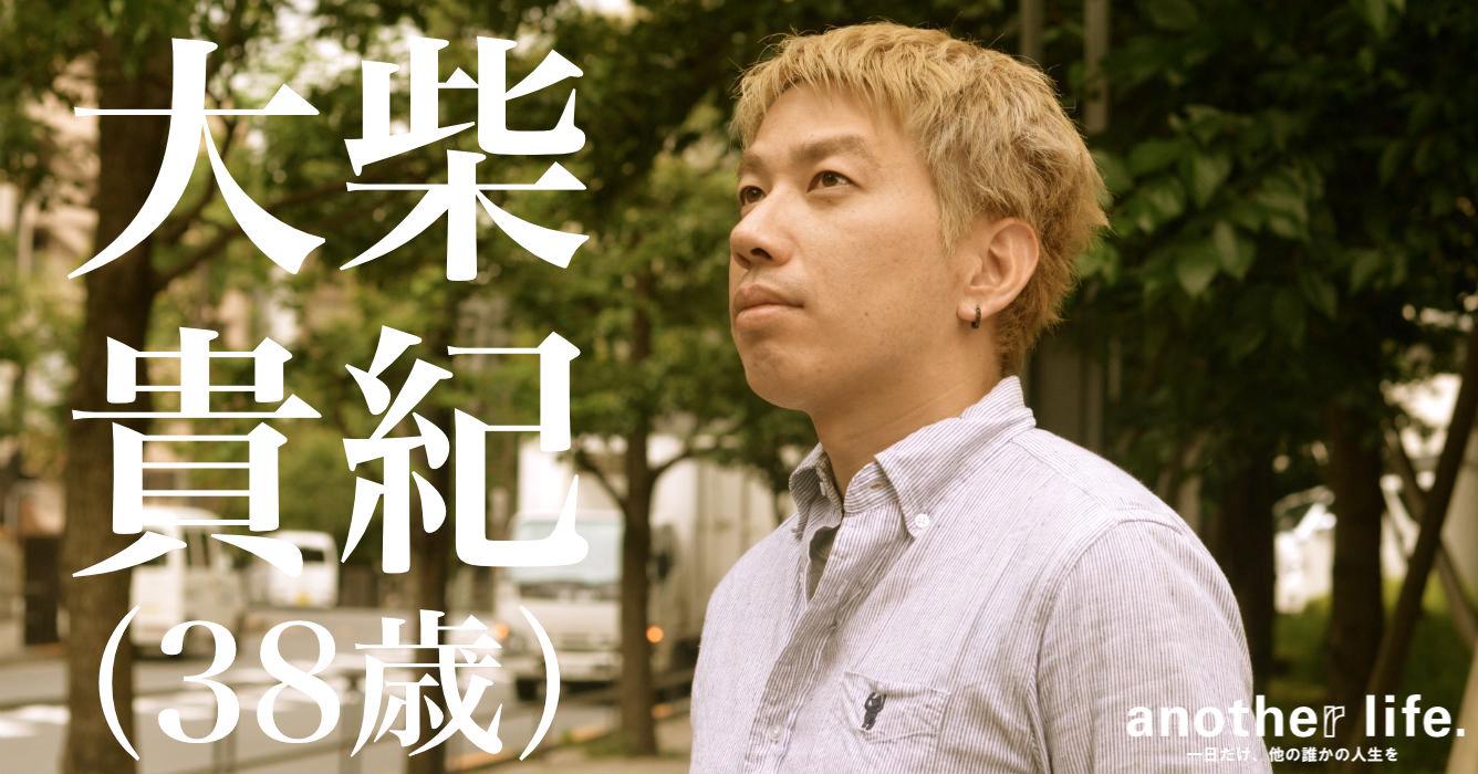 大柴 貴紀さん/スタートアップ支援