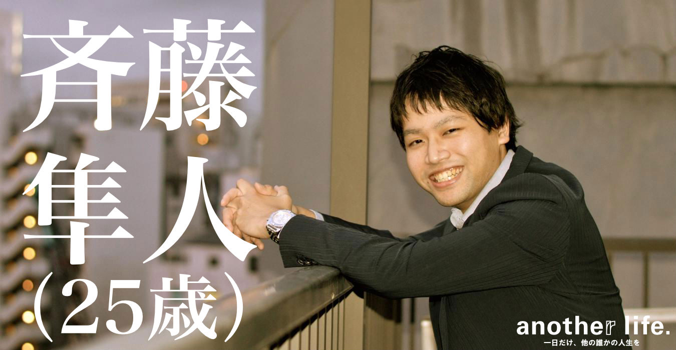 斉藤 隼人さん/スマートフォンアプリ制作会社運営兼ゲーム専門学校講師