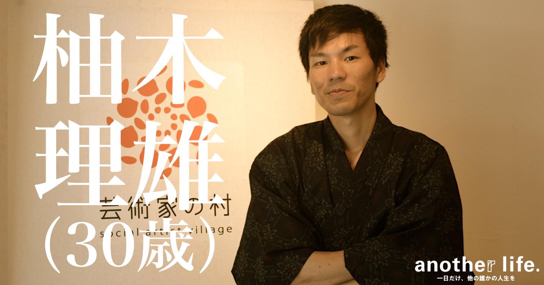 柚木 理雄さん/「あったらいいな」を想像して創造するNPO代表