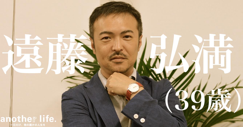 遠藤 弘満さん/Made in japan時計ブランド会社運営