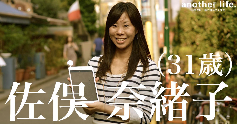 佐俣 奈緒子さん/モバイル端末用クレジットカード決済サービス運営