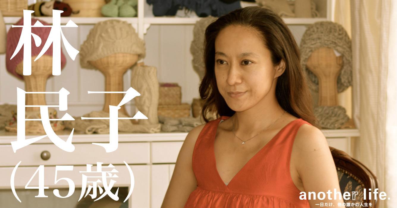 林 民子さん/社会や環境に配慮したライフスタイルの提案を行うNPO・株式会社を経営