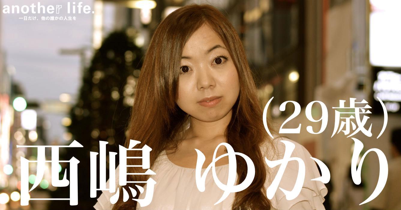 西嶋 ゆかりさん/LIVE BAR運営、麻雀プロ