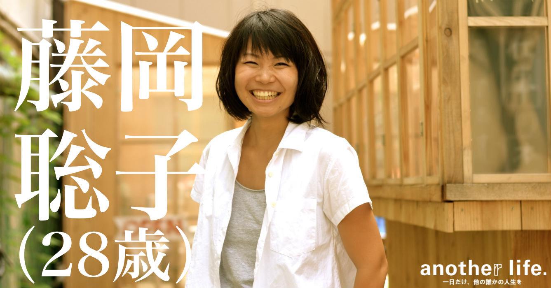 藤岡 聡子さん/暮らし・社会を親世代が捉え直すコミュニティ団体運営