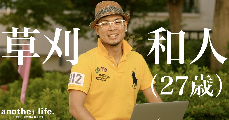 草刈 和人さん/テクノロジー・ガジェット系ブログメディア運営