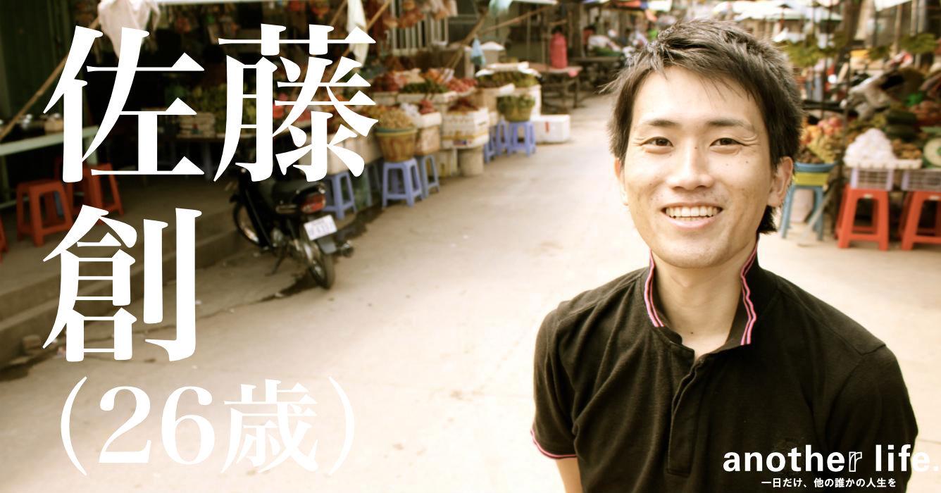 佐藤 創さん/カンボジアで病院経営&医療情報ポータルサイトの運営
