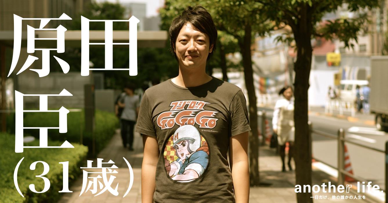 原田 臣さん/音楽・旅行を軸としたwebメディア運営