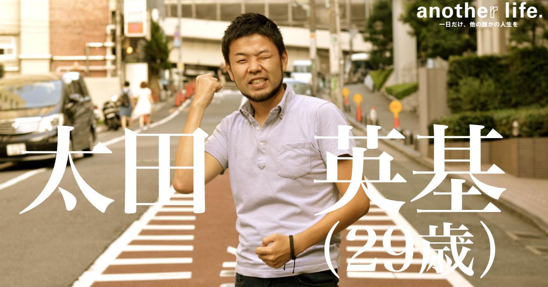 太田 英基さん/フィリピン留学口コミサイト運営・作家