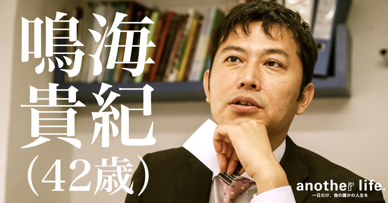 鳴海 貴紀さん/カンボジアで人材紹介会社経営
