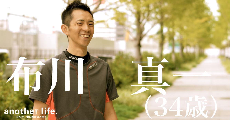布川 真一さん/姿勢と呼吸を軸にしたコンディショニングトレーナー