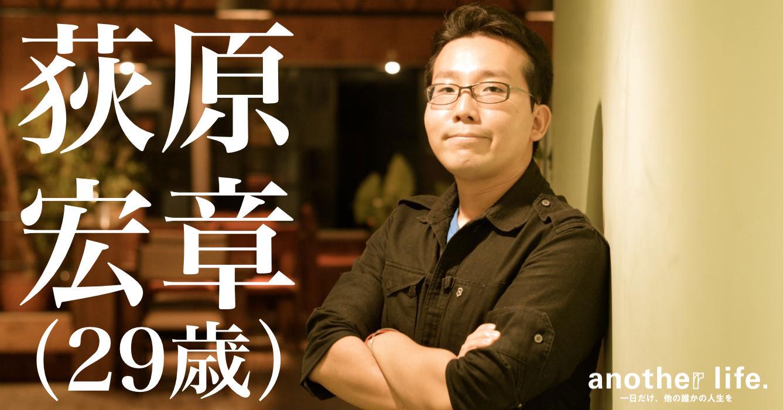 荻原 宏章さん/起業家・大学院生