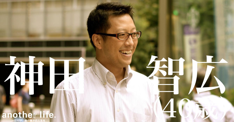神田 智広さん/起業支援・勉強会主宰・アプリ開発のお手伝い