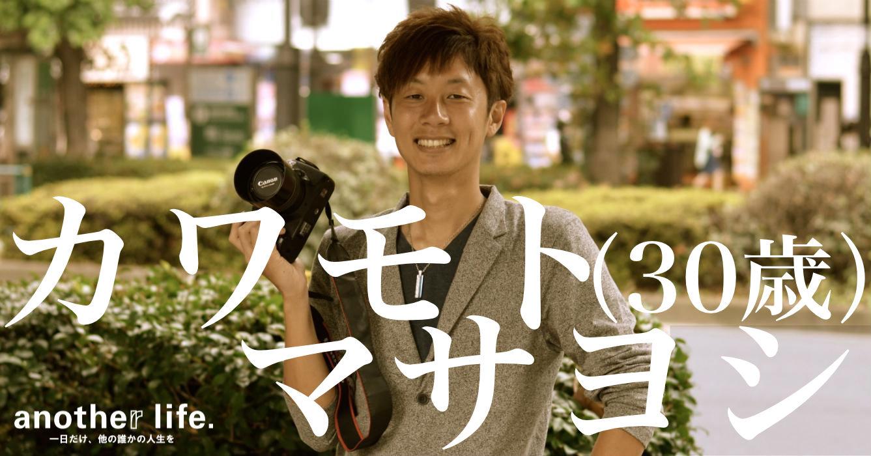 カワモト マサヨシさん/ビジュアライズプロモーター