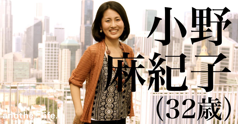 小野 麻紀子さん/「はたらくママ@シンガポール」コミュニティ運営者