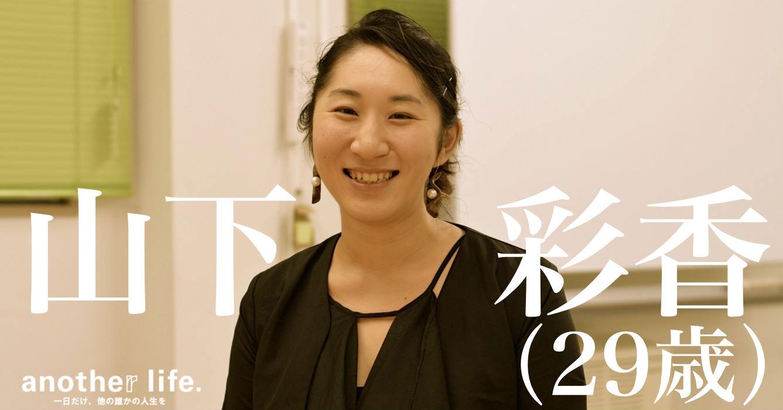 山下 彩香さん/ジュエリーブランド代表