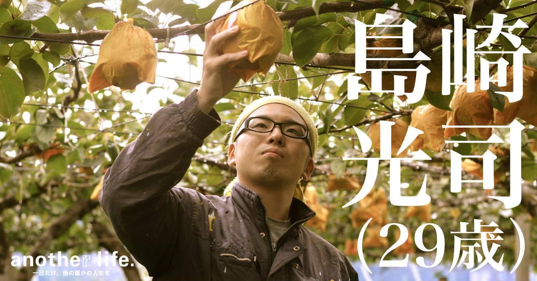 島崎 光司さん/梨・葡萄・トマト農家