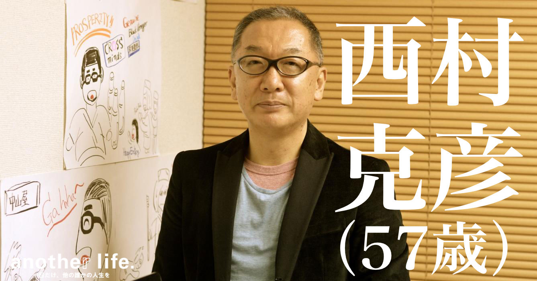 西村 克彦さん/写真のデジタル化事業運営