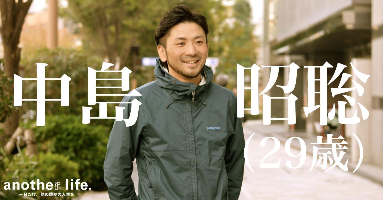 中島 昭聡さん/大人向け自然体験事業の運営