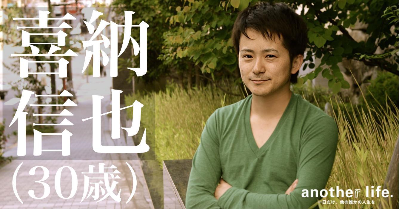 喜納 信也さん/ヘルスケア系WEBサイト運営