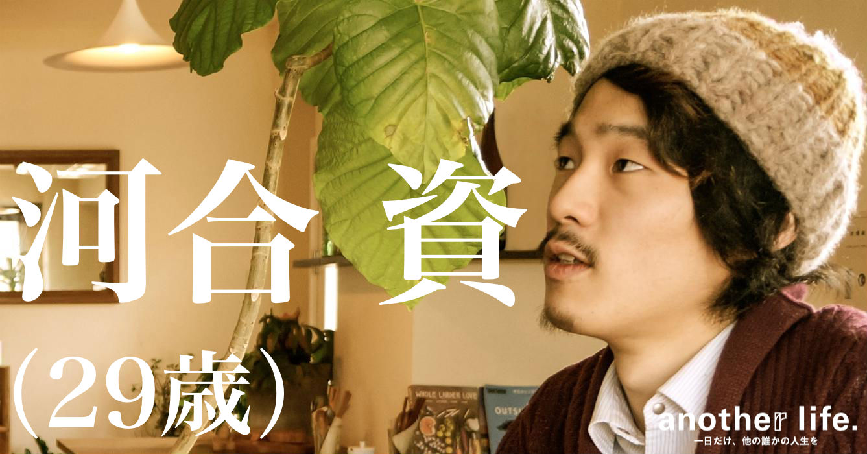 河合 資さん/デザイナー兼野菜カフェ・無人販売所経営者
