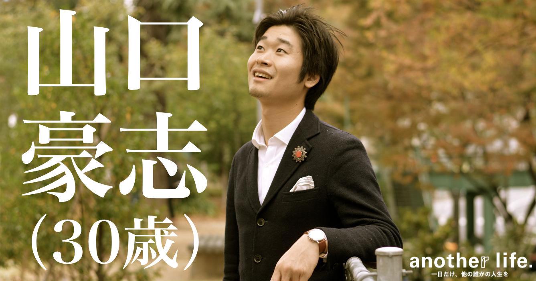 山口 豪志さん/クラウドソーシング事業会社勤務、個人投資家