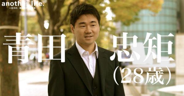究極の目標は自分の職業が無くなること。ベンチャー出身カウンセラーが切り拓く選択肢。|青田 忠矩さん