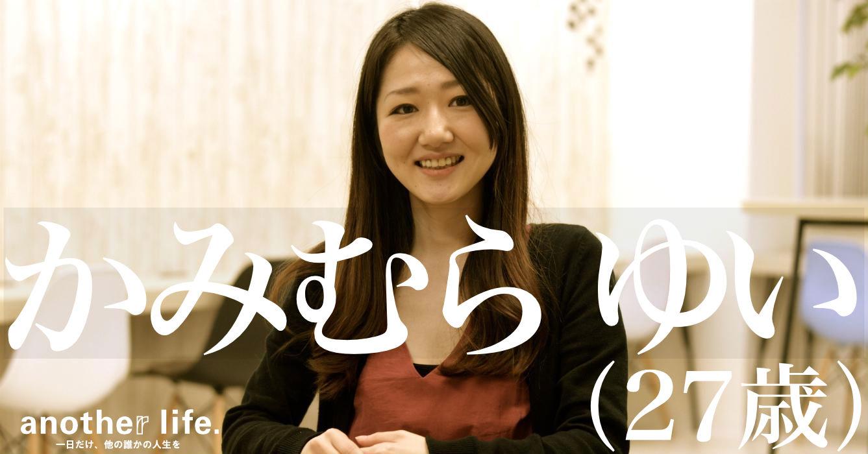 かみむら ゆいさん/ライター、PR支援、留学相談