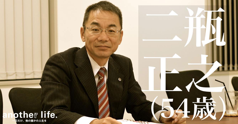 二瓶 正之さん/税理士法人、シェオフィスの経営