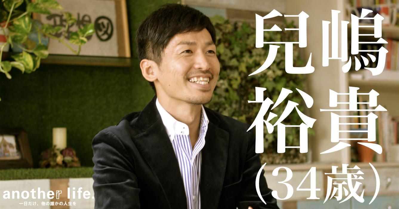 兒嶋 裕貴さん/日本企業向け、海外進出支援事業プラットフォームの運営