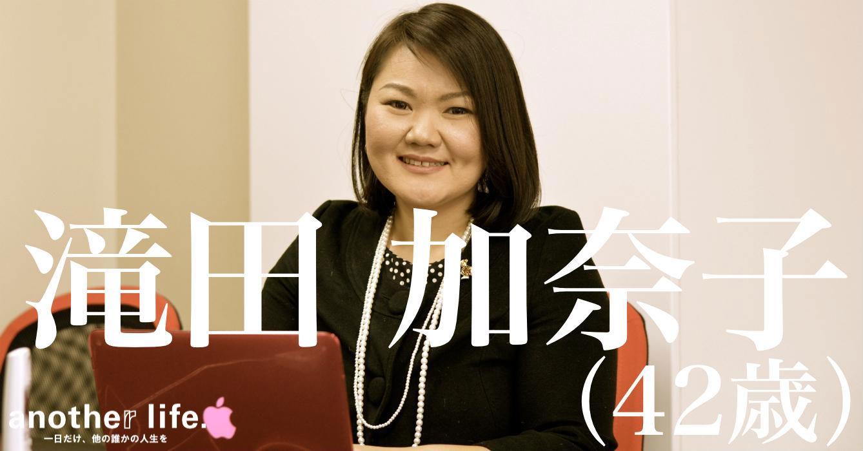 滝田 加奈子さん/女性起業家支援